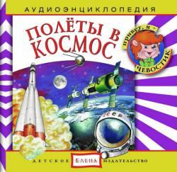 Аудиоэнциклопедия Дяди Кузи и Чевостика: Полеты в космос