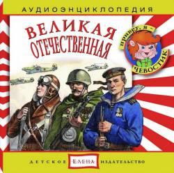 Аудиоэнциклопедия Дяди Кузи и Чевостика: Великая Отечественная