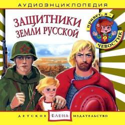Аудиоэнциклопедия Дяди Кузи и Чевостика: Защитники Земли Русской