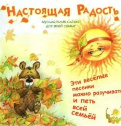 Татьяна Груша. Настоящая радость (музыкальная сказка)