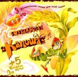 Татьяна Груша. Отважный Капоша (музыкальная сказка)