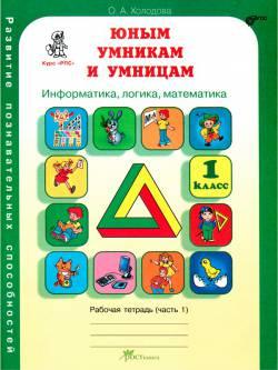 Информатика, логика, математика. 1 класс. Рабочая тетрадь в 2-х частях