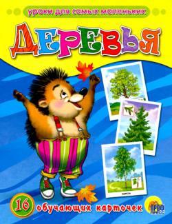 Обучающие карточки: Деревья