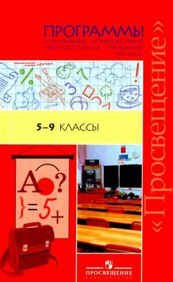 Программы специальных (коррекционных) образовательных учреждений VIII вида: 5–9 классы