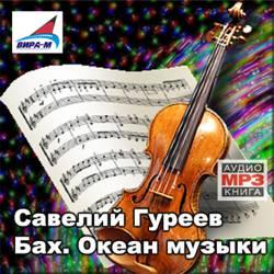 Савелий Гуреев. Бах. Океан музыки