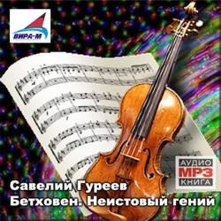 Савелий Гуреев. Бетховен. Неистовый гений