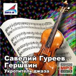Савелий Гуреев. Гершвин. Укротитель джаза
