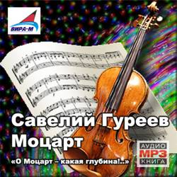 Савелий Гуреев. Моцарт. «О Моцарт – какая глубина!..»
