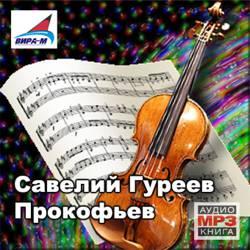Савелий Гуреев. Прокофьев