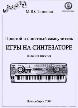 Простой и понятный самоучитель игры на синтезаторе