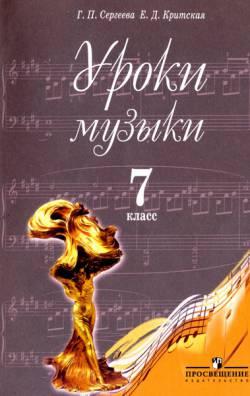 Уроки музыки, 7 класс. Пособие для учителя