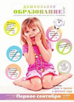 Дошкольное образование №10 2012 (с приложением)