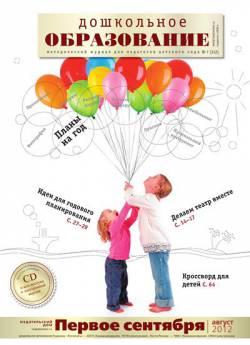 Дошкольное образование №7 2012 (с приложением)