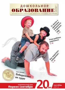 Дошкольное образование №8 2012 (с приложением)