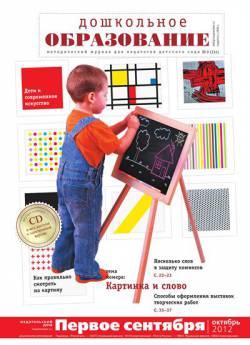 Дошкольное образование №9 2012 (с приложением)
