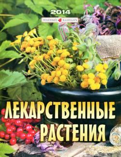 Лекарственные растения. Календарь на 2014 год