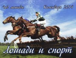 Лошади и спорт. Календарь на 2014 год