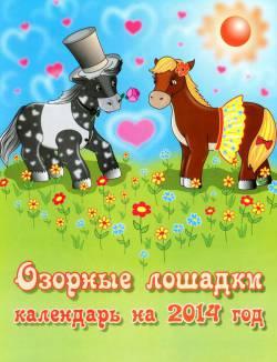 Озорные лошадки. Календарь на 2014 год