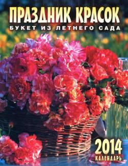 Праздник красок: Букет из летнего сада. Календарь на 2014 год
