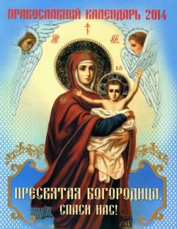 Пресвятая Богородица, спаси нас! Православный календарь на 2014 год