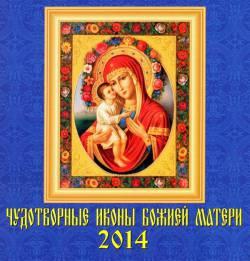Календарь на 2014 год: Чудотворные иконы Божией Матери
