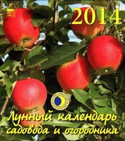 Календарь на 2014 год: Лунный календарь садовода и огородника