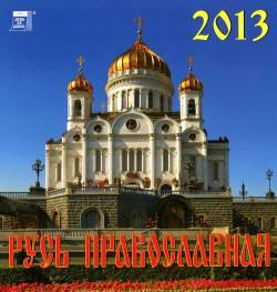 Календарь на 2013 год: Русь Православная