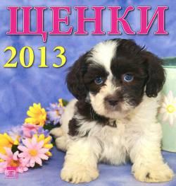 Календарь на 2013 год: Щенки