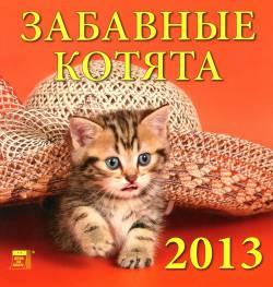 Календарь на 2013 год: Забавные котята