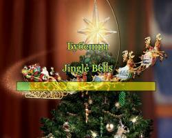 Бубенцы (Jingle Bells)