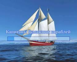 Капитаны бумажных кораблей