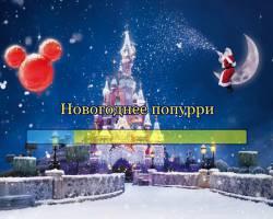 Новогоднее попурри
