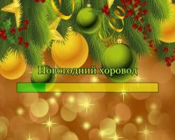 Новогодний хоровод