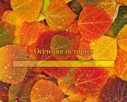 Осенняя история