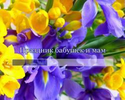 Праздник бабушек и мам