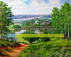 Счастье русской земли