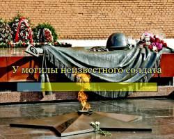 У могилы неизвестного солдата