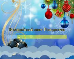 Волшебный свет Рождества