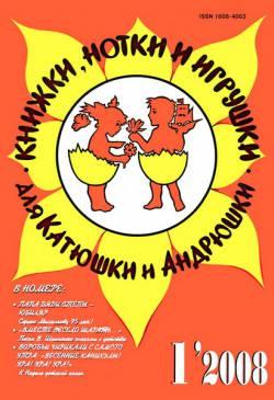 Книжки, нотки и игрушки для Катюшки и Андрюшки №1 2008