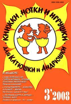 Книжки, нотки и игрушки для Катюшки и Андрюшки №3 2008