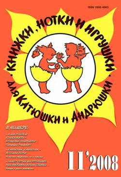 Книжки, нотки и игрушки для Катюшки и Андрюшки №11 2008