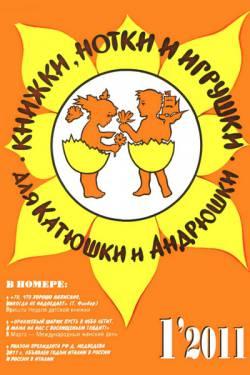 Книжки, нотки и игрушки для Катюшки и Андрюшки №1 2011