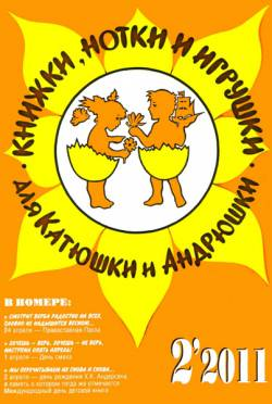 Книжки, нотки и игрушки для Катюшки и Андрюшки №2 2011