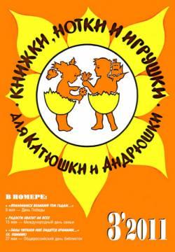 Книжки, нотки и игрушки для Катюшки и Андрюшки №3 2011