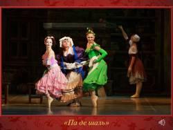 «Балло» означает «танцую». Балет Прокофьева «Золушка» (Скриншот)