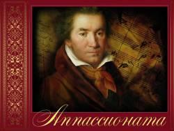 Бетховен. Соната № 23 фа минор «Аппассионата»