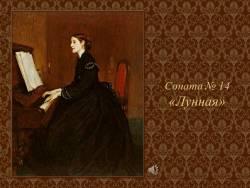 Бетховен. Жизнь и бессмертие гения (Скриншот)