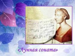 Бетховен. Лунная соната