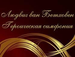 Бетховен. Симфония №3 «Героическая»