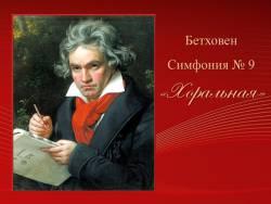 Бетховен. Симфония № 9 «Хоральная»